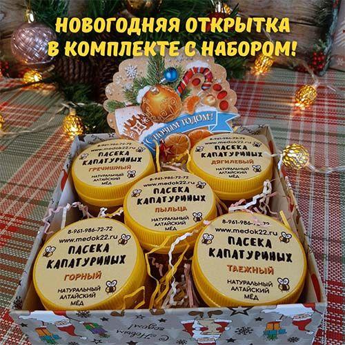 Подарочный набор с мёдом